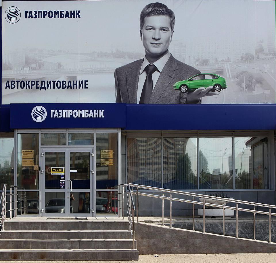 «Газпромбанк», филиал в г. Казань